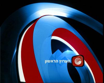 ראיון בערוץ הראשון, 11 בדצמבר 2012