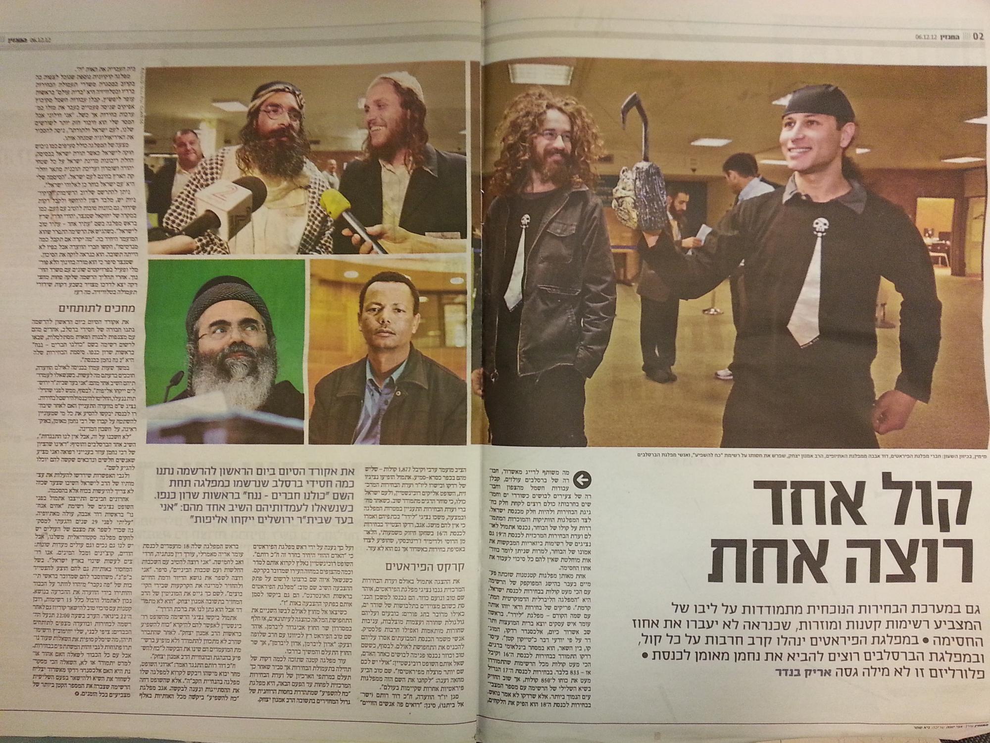 כתבה במגזין מעריב, 6 בדצמבר 2012