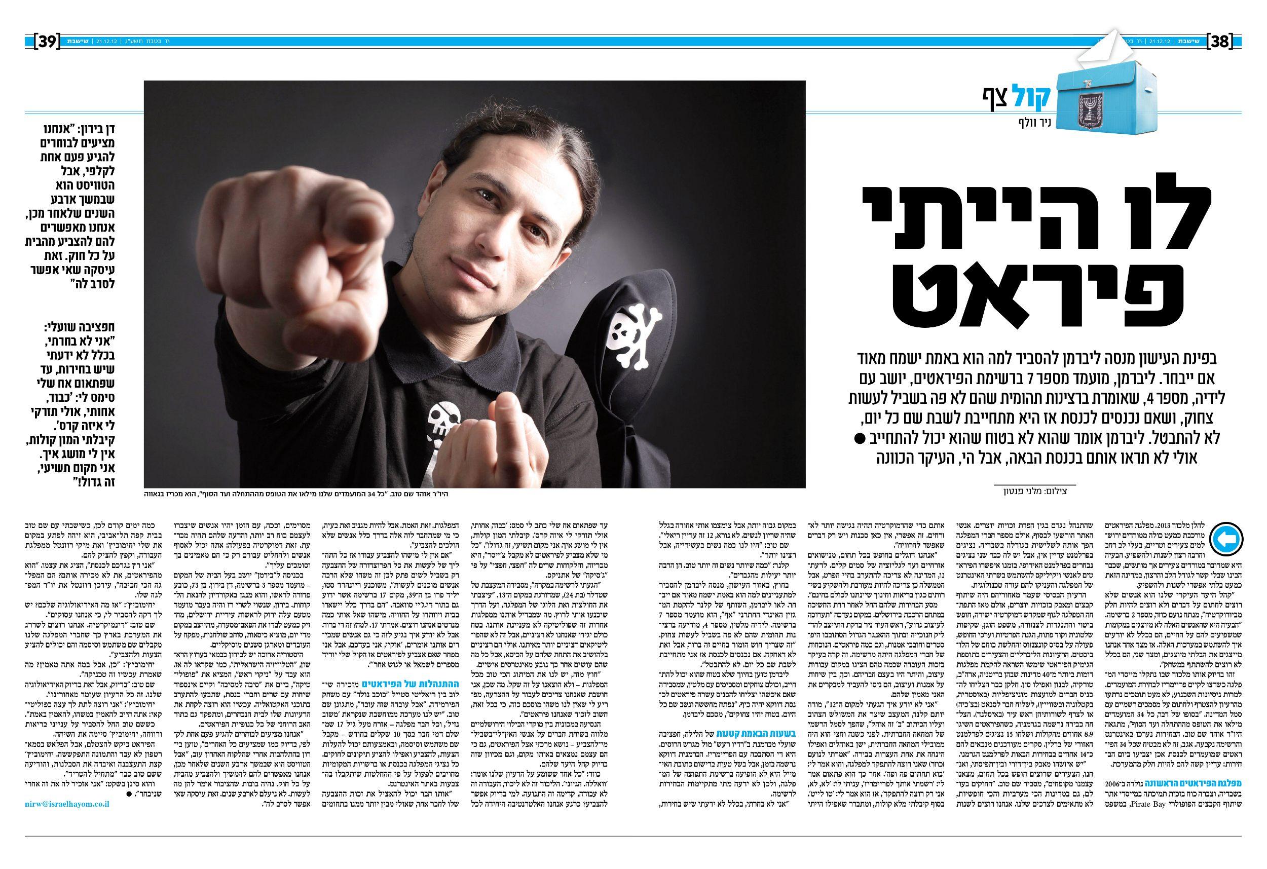 כתבה בישראל היום - 21.12.2012