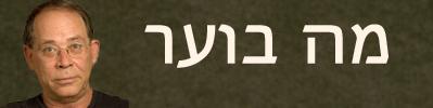 """הפיראטים - ראיון בגל""""צ - רזי ברקאי - 26.12.2012"""