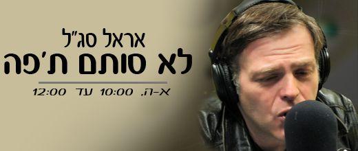 הפיראטים - ראיון בגלי ישראל - 9.12.2012