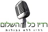 ראיון ברדיו כל השלום