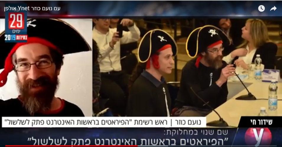 הפיראטים באולפן Ynet