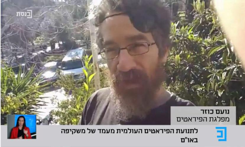 הפיראטים בערוץ הכנסת